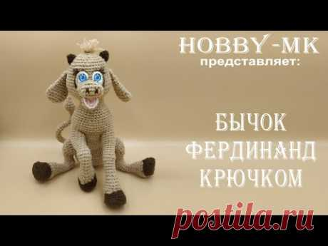 Бык Фердинанд крючком ч.2 (авторский МК Светланы Кононенко)
