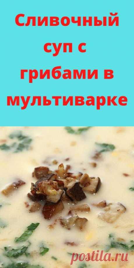 Сливочный суп с грибами в мультиварке