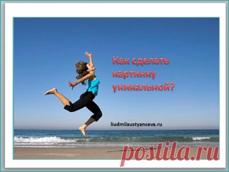 Как сделать картинку уникальной? | Блог Людмилы Устьянцевой