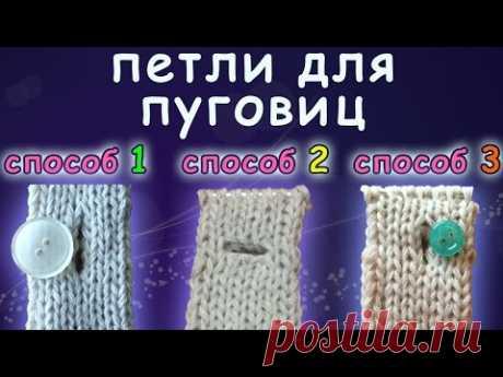Петли для пуговиц 3 способа | Buttonholes 3 ways - YouTube