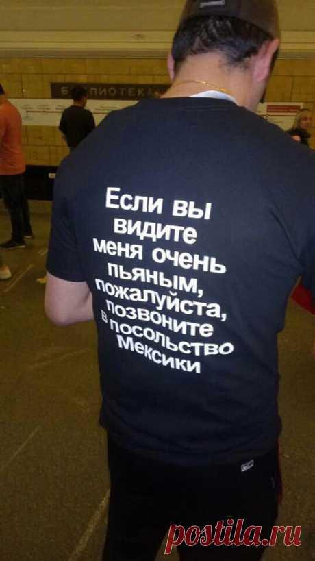 Футбольный фанат в Москве