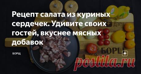 Рецепт салата из куриных сердечек. Удивите своих гостей, вкуснее мясных добавок