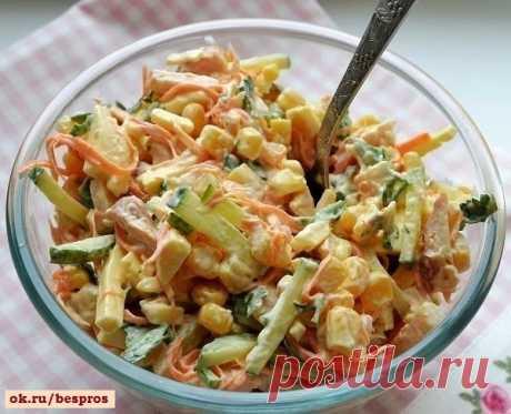 От этого салата все хозяйки просто без ума!  Тонкой соломкой нарезаем: -100гр. копченой курочки(или копченой колбасы) -150 гр.сыра -1 свежий огурец -1 средняя сырая морковь -1 банка кукурузы Салат слегка подсолить.(курица,сыр уже соленые)Можно выложить слоями и украсить по желанию,а можно просто заправить майонезом и перемешать. Приятного аппетита!
