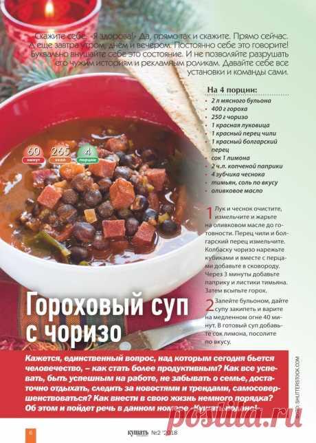 Гороховый суп с чоризо