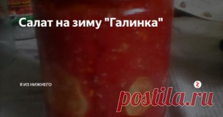 """Салат на зиму """"Галинка"""" Название я, конечно, придумала - по имени любимой тётушки, которая и поделилась этим рецептом. Пользуясь случаем - она меня читает - тётя Галя, привет! Итак, для заготовки нам понадобятся: 1 кг помидоров 800 г огурцов 350 г сладкого перца (я перец не ем, поэтому заменила его на помидоры)"""