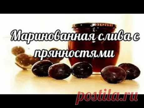 Marinated plum with spices.