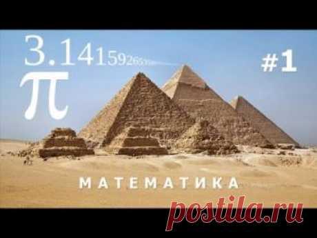 Математика и расцвет цивилизации. Фильм 1. Рождение чисел