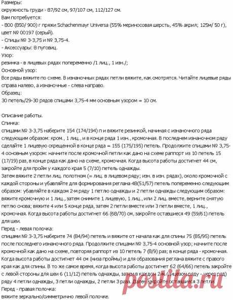 Вязание мужского жакета