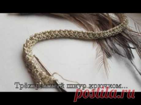 Трехгранный шнурок крючком