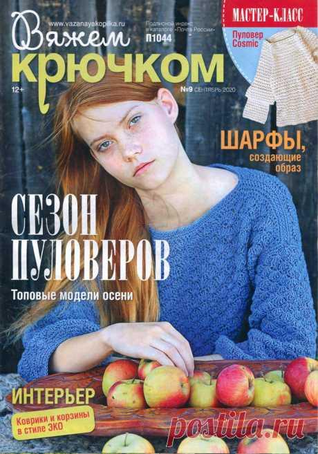 """""""Вяжем крючком"""" №9 2020г"""