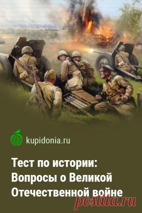 Тест по истории: Вопросы о Великой Отечественной войне. Исторический тест о Великой Отечественной войне, состоящий из 20 вопросов разной сложности. Проверьте ваши знания!