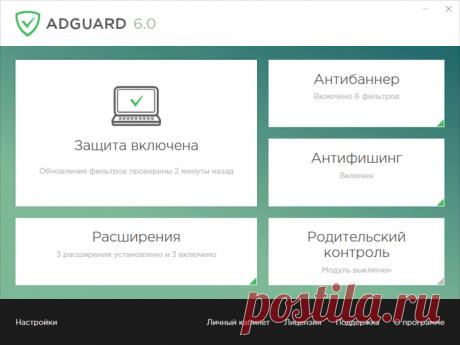 Adguard для защиты компьютера от рекламы.