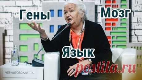 Черниговская Т.В. - Гены, мозг, язык