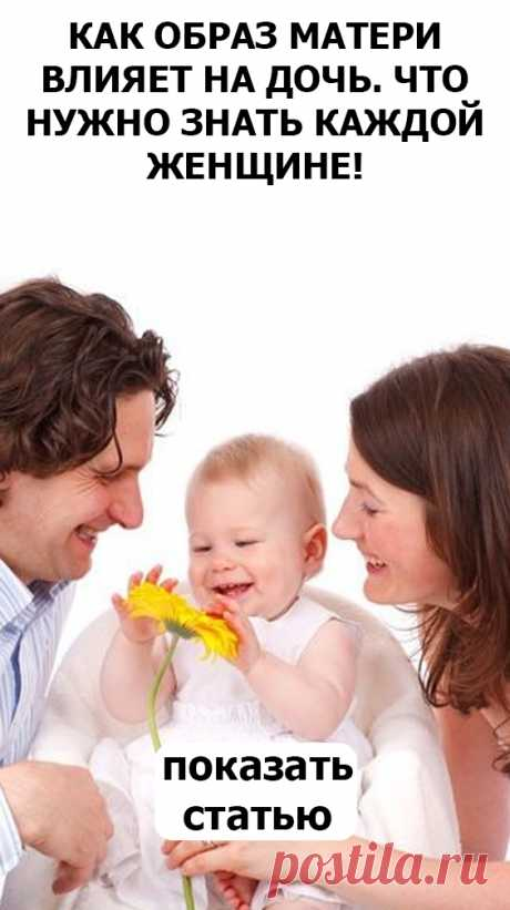 СМОТРИТЕ: Как образ матери влияет на дочь. Что нужно знать каждой женщине!