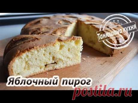 Яблочный пирог | Apple pie
