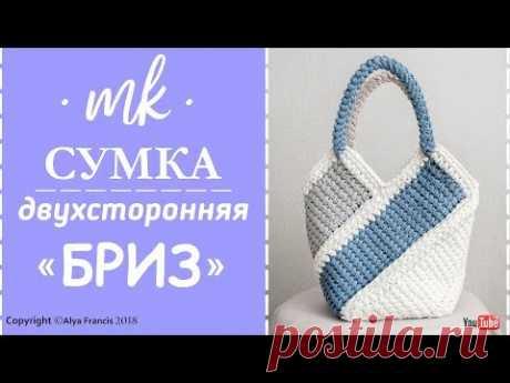 💙 ДВУХСТОРОННЯЯ СУМКА БРИЗ 🌊 ИЗ ТРИКОТАЖНОЙ ПРЯЖИ / Tutorial crochet bags t-shirt yarn ТРЕНДЫ 2019