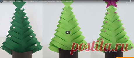 ARBOLITO NAVIDEÑO DE PAPEL. PAPER CHRISTMAS TREE. DECORACIONES NAVIDEÑAS. CHRISTMAS DECORATIONS. - YouTube