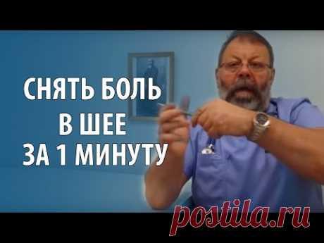 Шейный остеохондроз. Лечение шейного остеохондроза за 1 минуту своими руками.