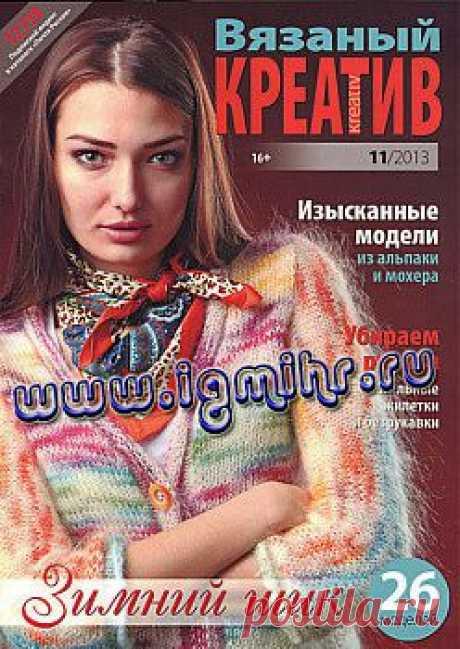 Вязаный креатив № 11, 2013.