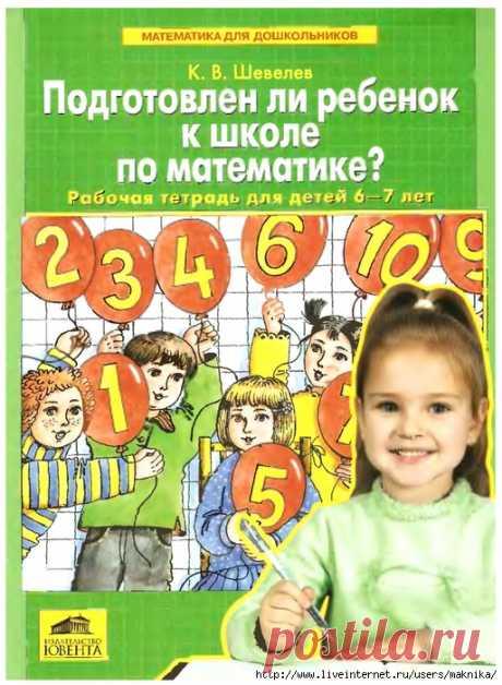 Тесты. Готов ли ребёнок к школе? | Записи в рубрике Тесты. Готов ли ребёнок к школе? | Копилка педагогических идей