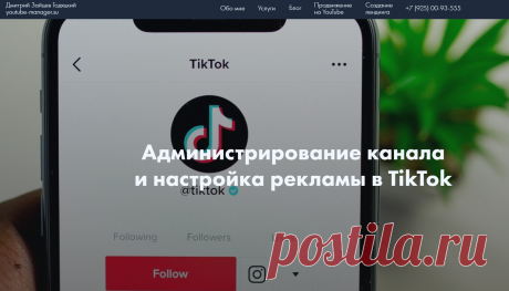 Администрирование, продвижение канала и настройка рекламы в TikTok