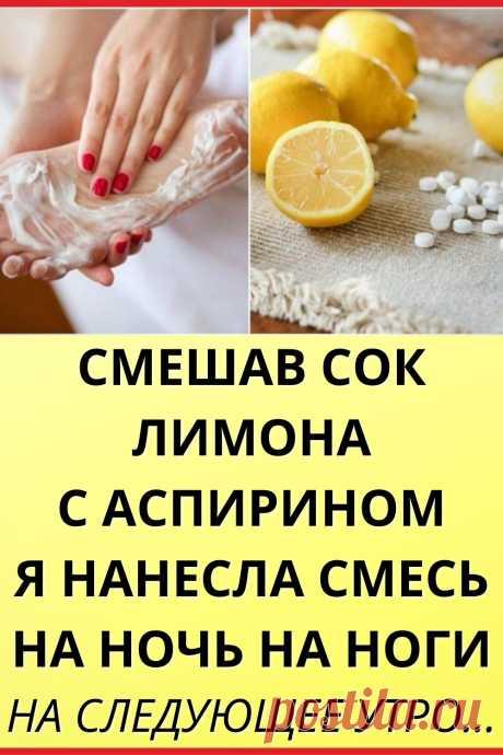 Смешав сок лимона с аспирином я нанесла смесь на ночь на ноги. На следующее утро...