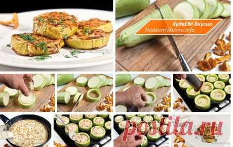 Fúngico zhyulen en los calabacines: ¡de un modo original y es muy sabroso!   adelgazamos Es sabroso