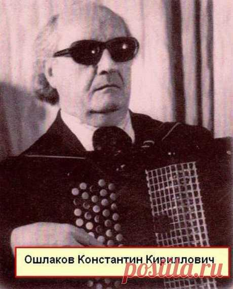 https://encyclopaedia.bid/википедия/Ошлаков,_Константин_Кириллович Константин Кириллович Ошлаков (1916-1987)
