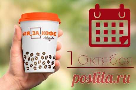 Международный день кофе: какого числа отмечают, когда празднуют в разных странах Еще недавно день кофе в каждом государстве отмечался в разные периоды. Дата выбиралась произвольно. Сейчас же Coffee Day во всем мире проводится одновременно.