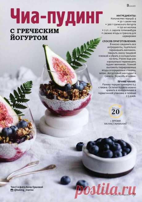 Чиа-пудинг с греческим йогуртом