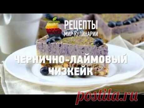 Постный чернично-лаймовый чизкейк - витаминная бомба в виде десерта: видео рецепт и пошаговые фото   Fresh Recipes   Яндекс Дзен