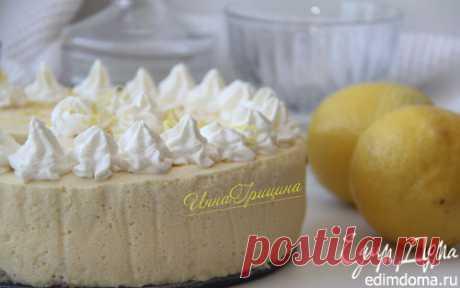 Лимонный муссовый торт | Кулинарные рецепты от «Едим дома!»