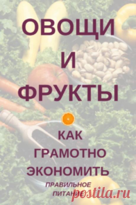 Как экономить на овощах и фруктах - Блог Ольги Мещеряковой