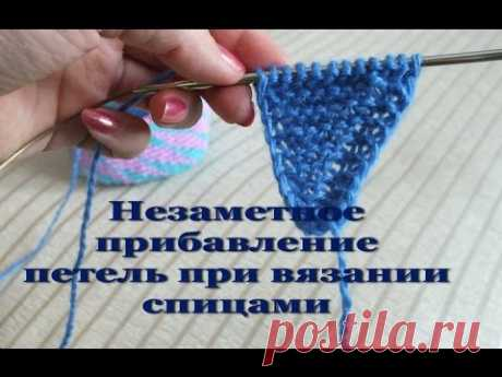 Imperceptible addition of loops when knitting by spokes