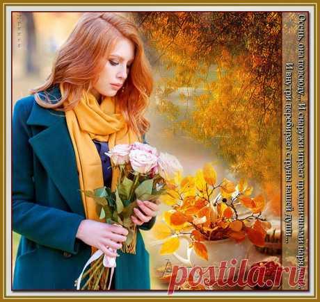 """""""Осень в моей душе..."""""""