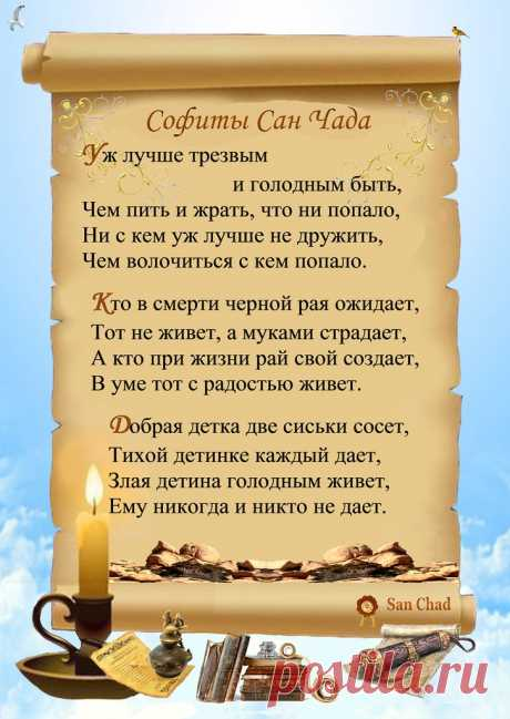 САН ЧАД * СОФИТЫ SAN CHAD * SOFITS стр. 13  D-r sciense Chernykh Alexander D. (alias San Chad). The author of 14 books, 1 opening, 13 inventions and more than 100 publications. Talk of the World and International Congresses. Author THEORY CONSTANTS and the hypothesis of climate change on Earth. Discovered new things of science: mathematical philosophy, and genosofiyu geliosofiyu. In 1996, the author has released volumes of 4 GB disk. Stored at the World Library of Alexandria (Egypt).