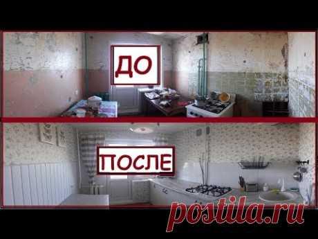 КАПИТАЛЬНЫЙ РЕМОНТ КУХНИ 7 м² ЗА 40 тыс.р. СВОИМИ РУКАМИ - YouTube