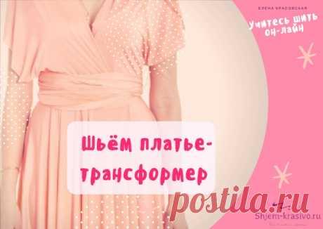 Платье-трансформер. Шьем за 20 минут. Шьем к празднику | Красиво шить не запретишь!