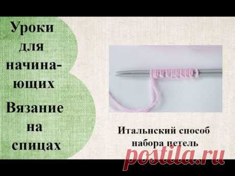 Вязание спицами. Набор петель итальянским способом