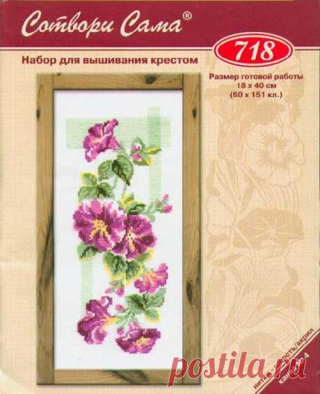 Цветочные панельки - 10, розовый вьюнок