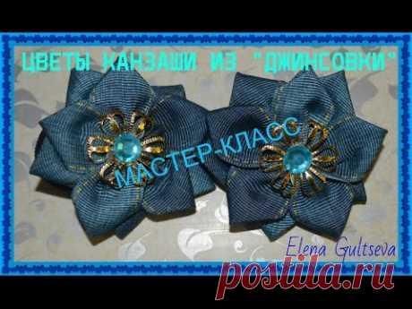 """Как сделать цветок из """"джинсовки"""" (репсовая лента).Резинка. Канзаши. МК №27."""