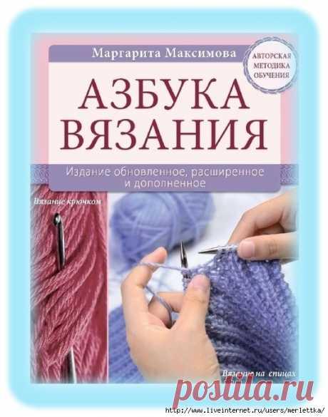 Азбука вязания - Пошаговый самоучитель