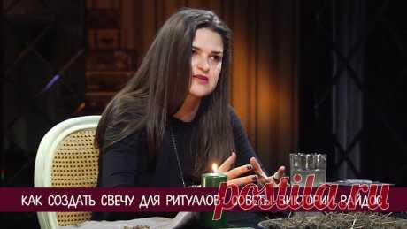 Как создать свечу для ритуалов: советы Виктории Райдос   Свеча является помощником во многих заговорах и ритуалах. Практикующие эзотерики очень часто пользуются свечами. И разумеется, победительница «Битвы экстрасенсов» Виктория Райдос также обращается к …