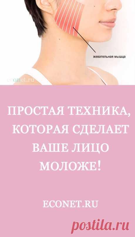 Простая техника, которая сделает ваше лицо моложе!  ✅Чтобы разгладить МОРЩИНЫ необходимо расслабить мышцы. Именно из-за их напряжения появляются некрасивые заломы на коже. Избавиться от НОСОГУБНЫХ СКЛАДОК поможет массаж. А как его правильно делать – читайте в нашей статье.