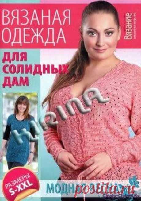 ВМП 2011-02 Вязаная одежда для солидных дам | ✺❁журналы на КЛУБОК-чудо ❣ ❂ ►►➤Более ♛ 8 000❣♛ журналов по вязанию Онлайн✔✔❣❣❣ 70 000 узоров►►Заходите❣❣ %