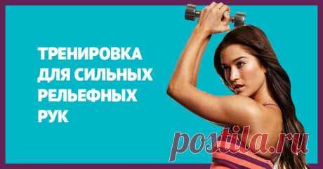 9 упражнений для сильных рук. Бонус к твоей привлекательности! Легкий способ прокачать мышцы.