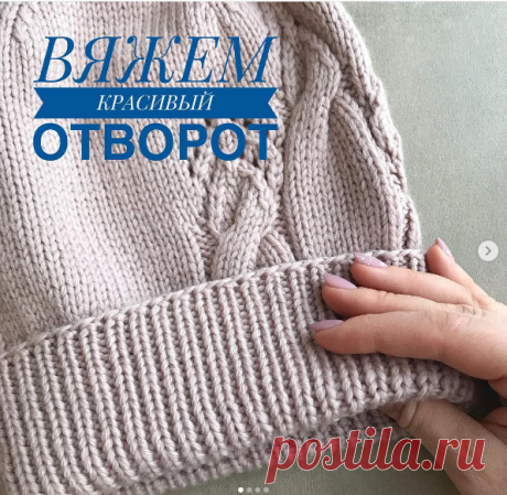 Татьяна в Instagram: «Наконец-то я нашла идеальный способ для вязания идеального отворота.  Очень захотелось им поделиться! Вдруг ещё кто-то не знал»