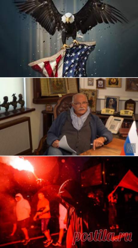 """""""Откроют ворота изнутри"""": """"Бесогон"""" Михалкова о том, кого Америка купила в России"""