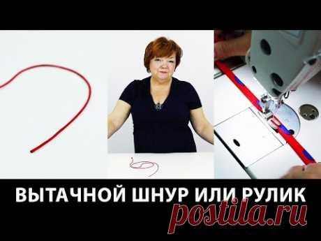 Как сделать вытачной шнур или рулик своими руками Мастер класс по пошиву шнура из ткани Кройка шитье