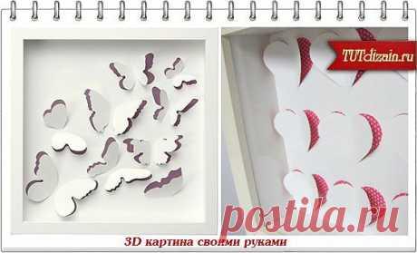 Объемная картина своими руками + Фото » Дизайн & Декор своими руками